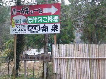 竹の子の里.JPG